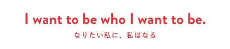 なりたい私に、私はなる